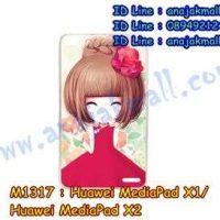 M1317-22 เคสแข็ง Huawei MediaPad X1/X2 ลายเฟย์ฟาง