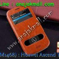 M1468-02 เคสโชว์เบอร์ Huawei Ascend Y600 สีน้ำตาล
