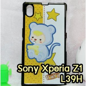 M564 เคสแข็ง Sony Xperia Z1 ลาย 12 นักษัตร