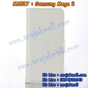 M1517-08 เคสฝาพับ Samsung Mega 2 สีขาว