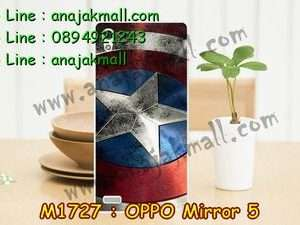 M1727-40 เคสแข็ง OPPO Mirror 5 ลาย CapStar