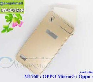 M1760-01 เคสอลูมิเนียม OPPO Mirror 5 สีทอง B