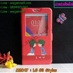 M2047-02 เคสโชว์เบอร์ LG G3 Stylus ลาย Love U