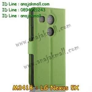 M2418-07 เคสฝาพับ LG Nexus 5X สีเขียว