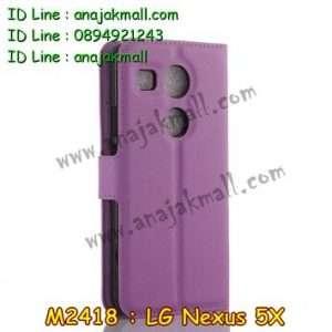 M2418-08 เคสฝาพับ LG Nexus 5X สีม่วง