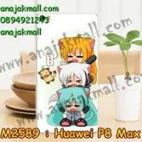 M2589-28 เคสแข็ง Huawei P8 Max ลาย Three Girl
