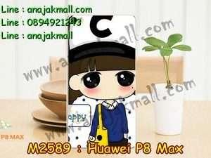 M2589-33 เคสแข็ง Huawei P8 Max ลายซียอง