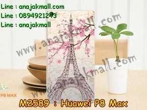 M2589-34 เคสแข็ง Huawei P8 Max ลาย Paris Tower