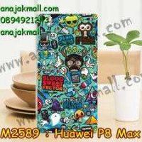M2589-35 เคสแข็ง Huawei P8 Max ลาย Blood Vector