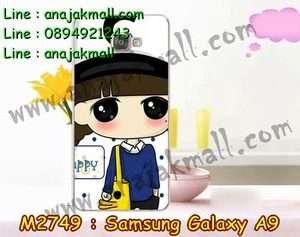 M2749-20 เคสแข็ง Samsung Galaxy A9 ลายซียอง