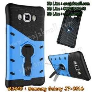 M3040-04 เคสสปอร์ตกันกระแทก Samsung Galaxy J7 (2016) สีฟ้า