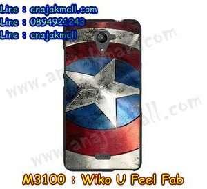 M3100-05 เคสยาง Wiko U Feel Fab ลาย CapStar