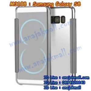 M3108-01 เคสฝาพับ Samsung Galaxy S8 กระจกเงา สีเงิน