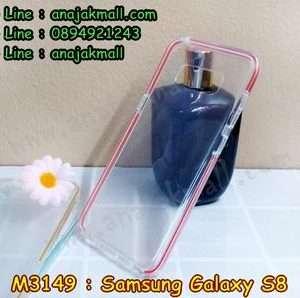 M3149-02 เคสยาง Samsung Galaxy S8 ขอบสีแดง