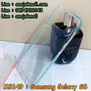 M3149-03 เคสยาง Samsung Galaxy S8 ขอบสีฟ้า