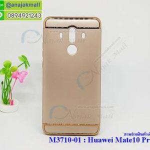 M3710-01 เคสประกบหัวท้าย Huawei Mate 10 Pro สีทอง