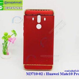 M3710-02 เคสประกบหัวท้าย Huawei Mate 10 Pro สีแดง