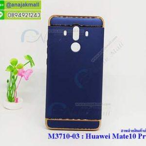 M3710-03 เคสประกบหัวท้าย Huawei Mate 10 Pro สีน้ำเงิน