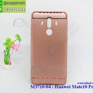 M3710-04 เคสประกบหัวท้าย Huawei Mate 10 Pro สีทองชมพู
