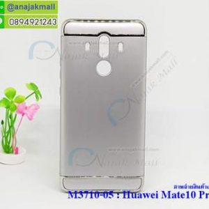M3710-05 เคสประกบหัวท้าย Huawei Mate 10 Pro สีเงิน