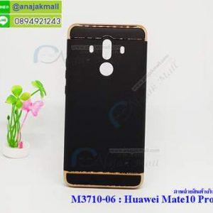 M3710-06 เคสประกบหัวท้าย Huawei Mate 10 Pro สีดำ