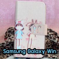 M1067-01 เคสฝาพับ Samsung Galaxy Win ลาย Friendly