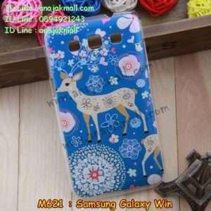 M621-19 เคสแข็ง Samsung Galaxy Win ลาย Blue Dear