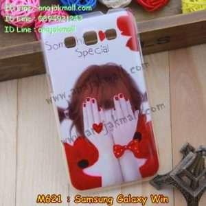 M621-25 เคสแข็ง Samsung Galaxy Win ลาย Special