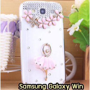 M1177-05 เคสประดับ Samsung Galaxy Win ลาย Pink Ballet