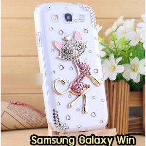 M1177-14 เคสประดับ Samsung Galaxy Win ลาย Cute Cat