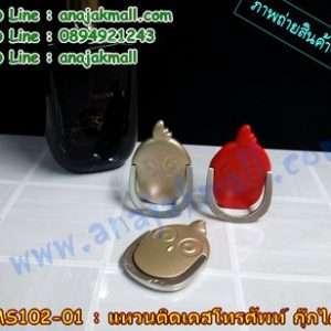 MS101-01 แหวนติดเคสโทรศัพท์ ดีไซน์กุ๊กไก่