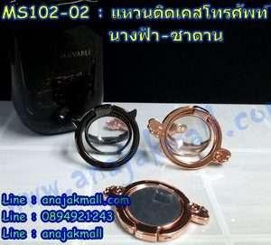 MS101-02 แหวนติดเคสโทรศัพท์ นางฟ้า-ซาตาน