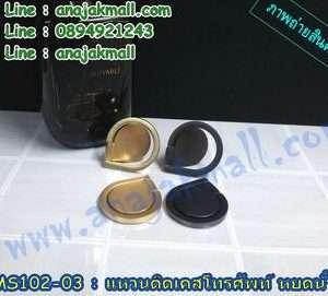 MS101-03 แหวนติดเคสโทรศัพท์ ดีไซน์หยดน้ำ