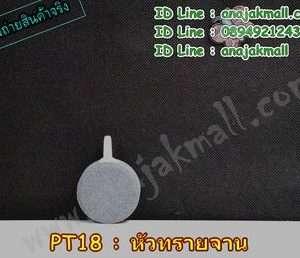 PT18-01 หัวทรายจาน 40mm