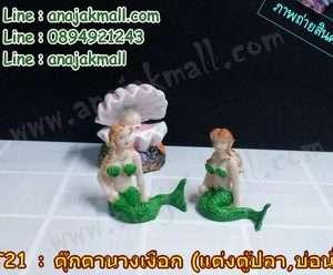 PT21-02 นางเงือกแต่งตู้ปลา สีเขียว