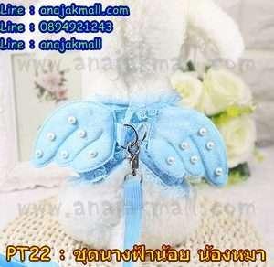 PT22-03 ชุดนางฟ้าน้องหมา สีฟ้า