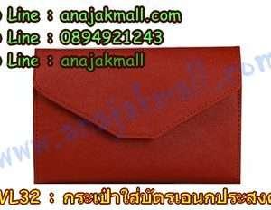 WL32-06 กระเป๋าใส่บัตรเอนกประสงค์ สีน้ำตาล