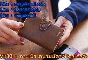 WL33-01 กระเป๋าใส่บัตรเครดิต สีน้ำตาล