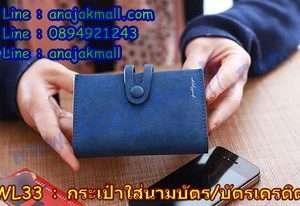 WL33-02 กระเป๋าใส่บัตรเครดิต สีน้ำเงิน