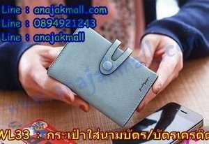 WL33-03 กระเป๋าใส่บัตรเครดิต สีฟ้า