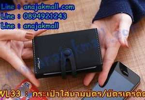WL33-04 กระเป๋าใส่บัตรเครดิต สีดำ