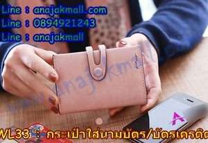 WL33-05 กระเป๋าใส่บัตรเครดิต สีชมพู