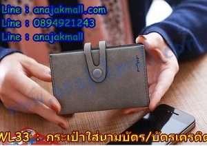 WL33-06 กระเป๋าใส่บัตรเครดิต คลิปสีเทา