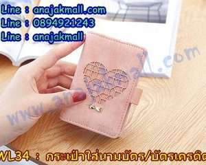 WL34-01 กระเป๋าใส่บัตรเครดิต ลายหัวใจสีชมพู