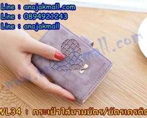 WL34-02 กระเป๋าใส่บัตรเครดิต ลายหัวใจสีม่วง