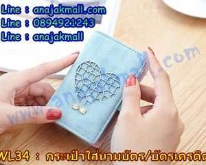 WL34-03 กระเป๋าใส่บัตรเครดิต ลายหัวใจสีฟ้า