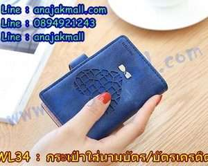 WL34-04 กระเป๋าใส่บัตรเครดิต ลายหัวใจสีน้ำเงิน
