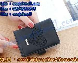 WL34-06 กระเป๋าใส่บัตรเครดิต ลายหัวใจสีดำ