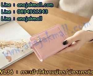 WL36-01 กระเป๋าใส่บัตร Rabbit Belt สีชมพู