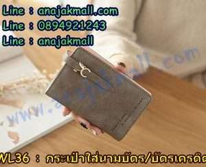 WL36-04 กระเป๋าใส่บัตร Rabbit Belt สีเทา